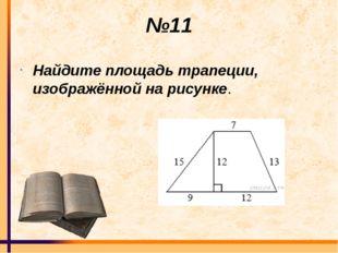 №11 Найдите площадь трапеции, изображённой на рисунке.