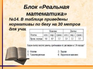 Блок «Реальная математика» №14.В таблице приведены нормативы по бегу на 30 м