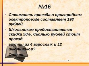 №16 Стоимость проезда в пригородном электропоезде составляет 198 рублей. Школ