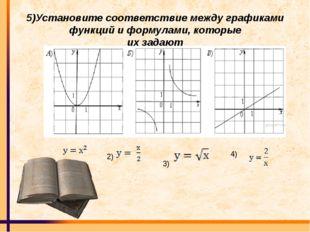 5)Установите соответствие между графиками функций и формулами, которые их зад