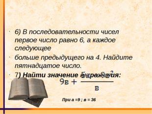 6) В последовательности чисел первое число равно 6, а каждое следующее больш