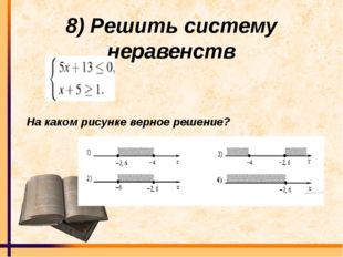 8) Решить систему неравенств На каком рисунке верное решение?