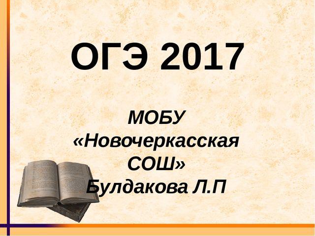 МОБУ «Новочеркасская СОШ» Булдакова Л.П ОГЭ 2017