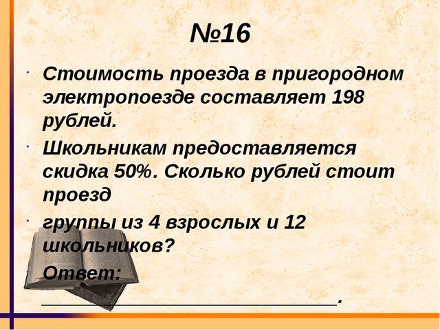№16 Стоимость проезда в пригородном электропоезде составляет 198 рублей. Школ...