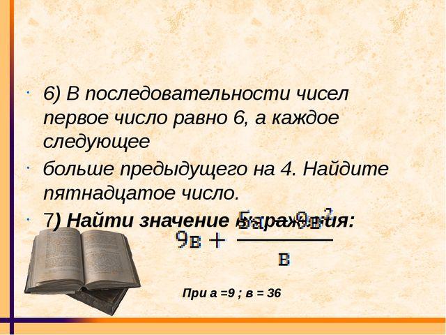 6) В последовательности чисел первое число равно 6, а каждое следующее больш...