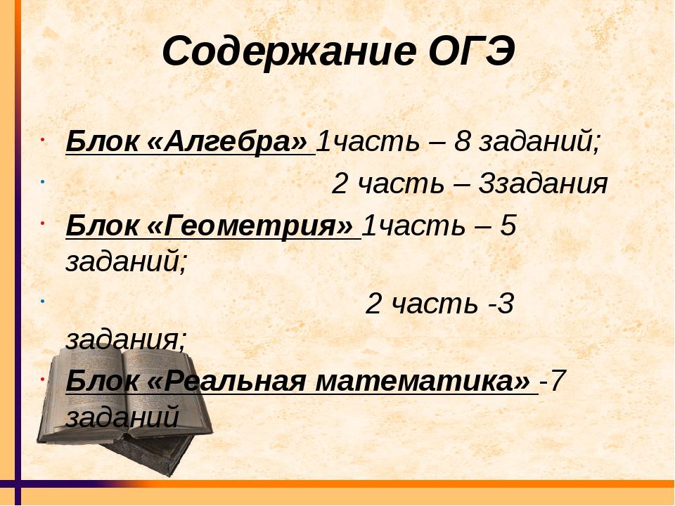 Содержание ОГЭ Блок «Алгебра» 1часть – 8 заданий; 2 часть – 3задания Блок «Ге...