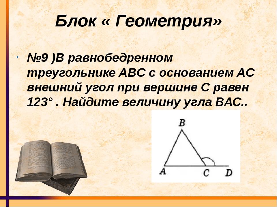 Блок « Геометрия» №9 )В равнобедренном треугольнике ABC с основанием AC внешн...