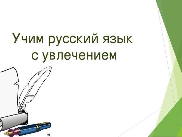 Учим русский язык с увлечением