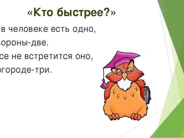 «Кто быстрее?» Что в человеке есть одно, А у вороны-две. В лисе не встретится...