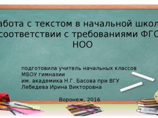 Работа с текстом в начальной школе в соответствии с требованиями ФГОС НОО под