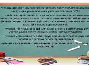 Учебный предмет «Литературное чтение» обеспечивает формирование следующих уни