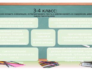 3-4 класс: обучение находить информацию, интерпретировать тексты и рефлексиро