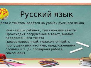 Русский язык Работа с текстом ведётся на уроках русского языка Чем старше реб