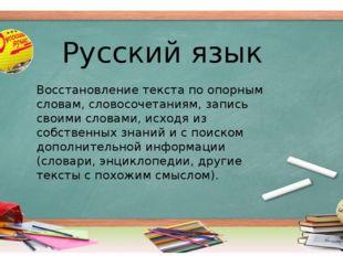 Русский язык Восстановление текста по опорным словам, словосочетаниям, запись