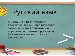 Русский язык Аннотация к прочитанному произведению (2–3 предложения), запись