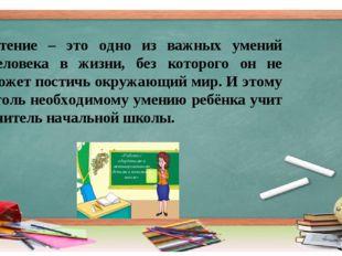 Чтение – это одно из важных умений человека в жизни, без которого он не может