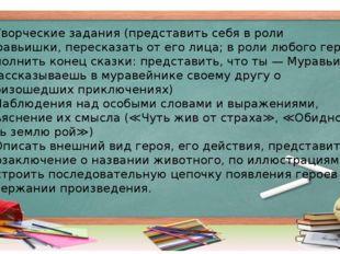 5. Творческие задания (представить себя в роли Муравьишки, пересказать от его