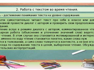 2. Работа с текстом во время чтения. Цель – достижение понимания текста на ур