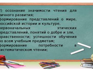 2) осознание значимости чтения для личного развития; формирование представлен