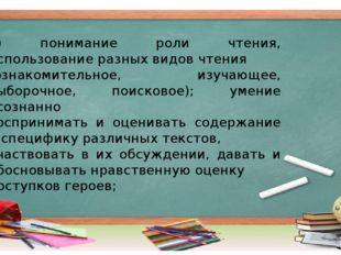 3) понимание роли чтения, использование разных видов чтения (ознакомительное,