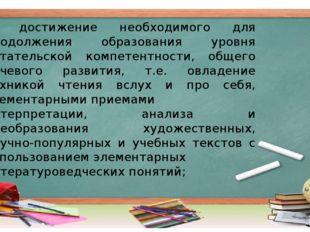 4) достижение необходимого для продолжения образования уровня читательской ко