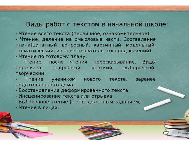 Виды работ с текстом в начальной школе: - Чтение всего текста (первичное, озн...