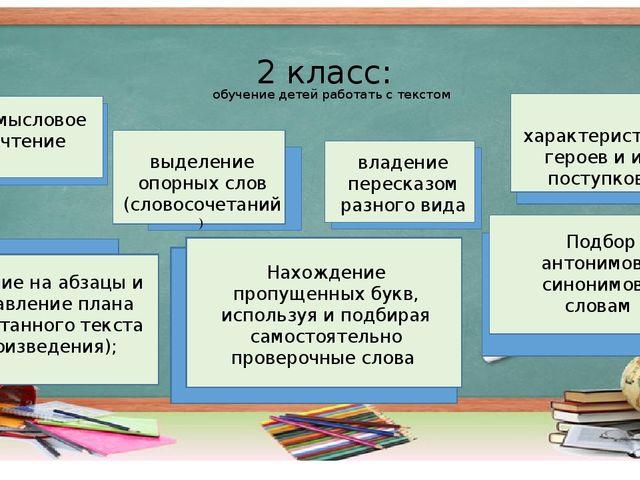 2 класс: обучение детей работать с текстом смысловое чтение владение пересказ...