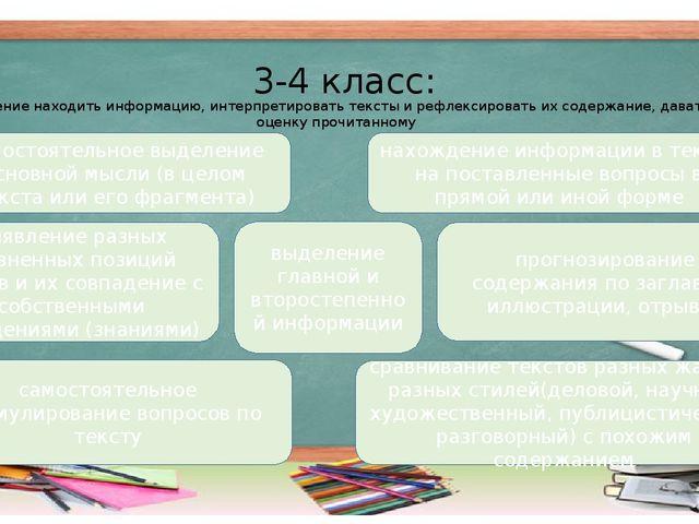 3-4 класс: обучение находить информацию, интерпретировать тексты и рефлексиро...