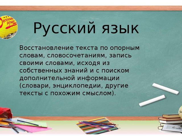 Русский язык Восстановление текста по опорным словам, словосочетаниям, запись...