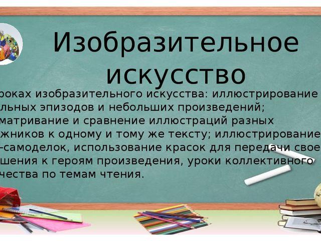 Изобразительное искусство На уроках изобразительного искусства: иллюстрирован...
