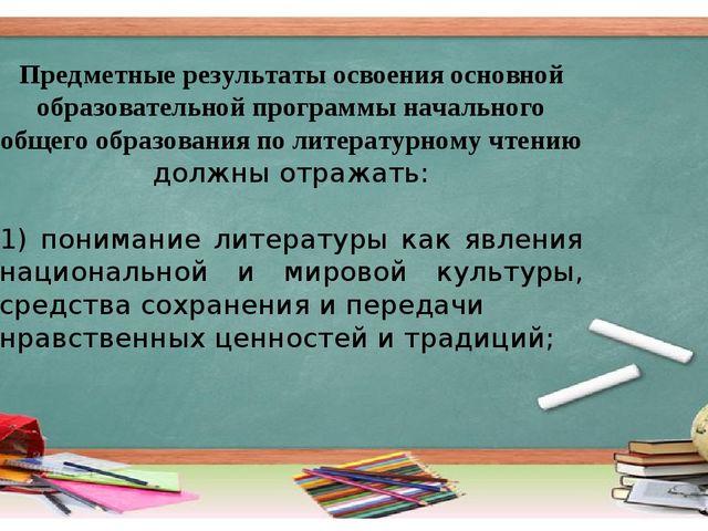 Предметные результаты освоения основной образовательной программы начального...