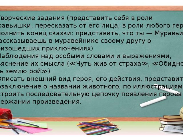 5. Творческие задания (представить себя в роли Муравьишки, пересказать от его...