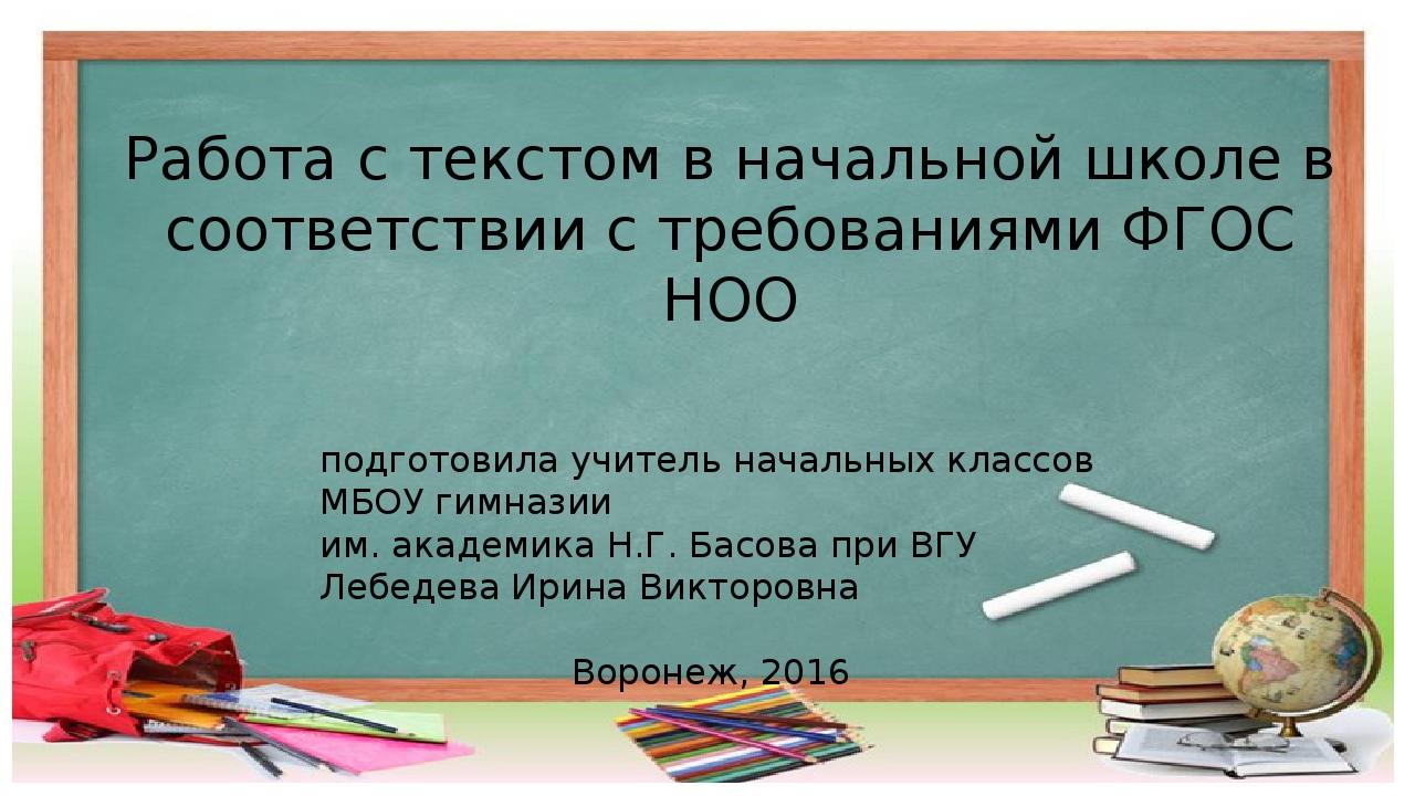 Работа с текстом в начальной школе в соответствии с требованиями ФГОС НОО под...