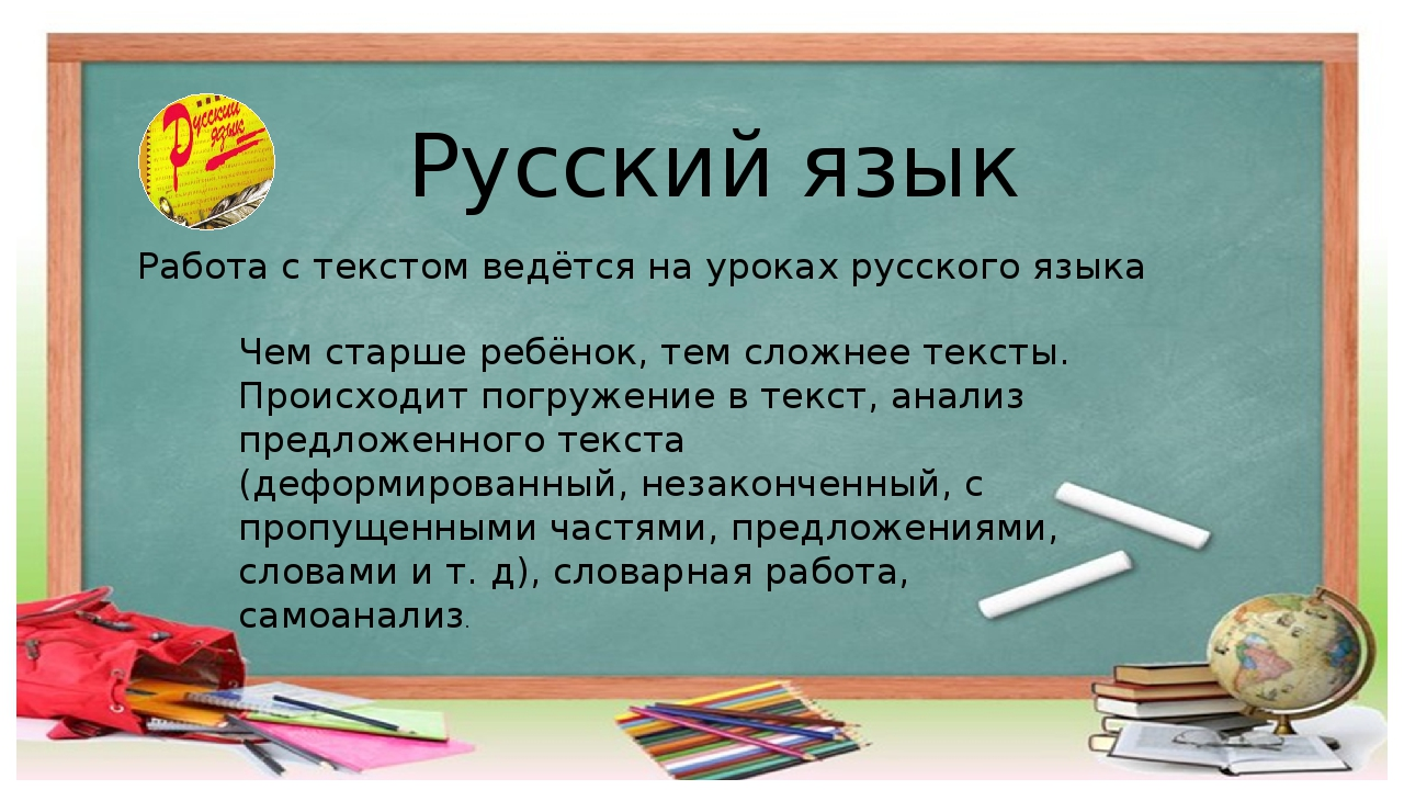 Русский язык Работа с текстом ведётся на уроках русского языка Чем старше реб...
