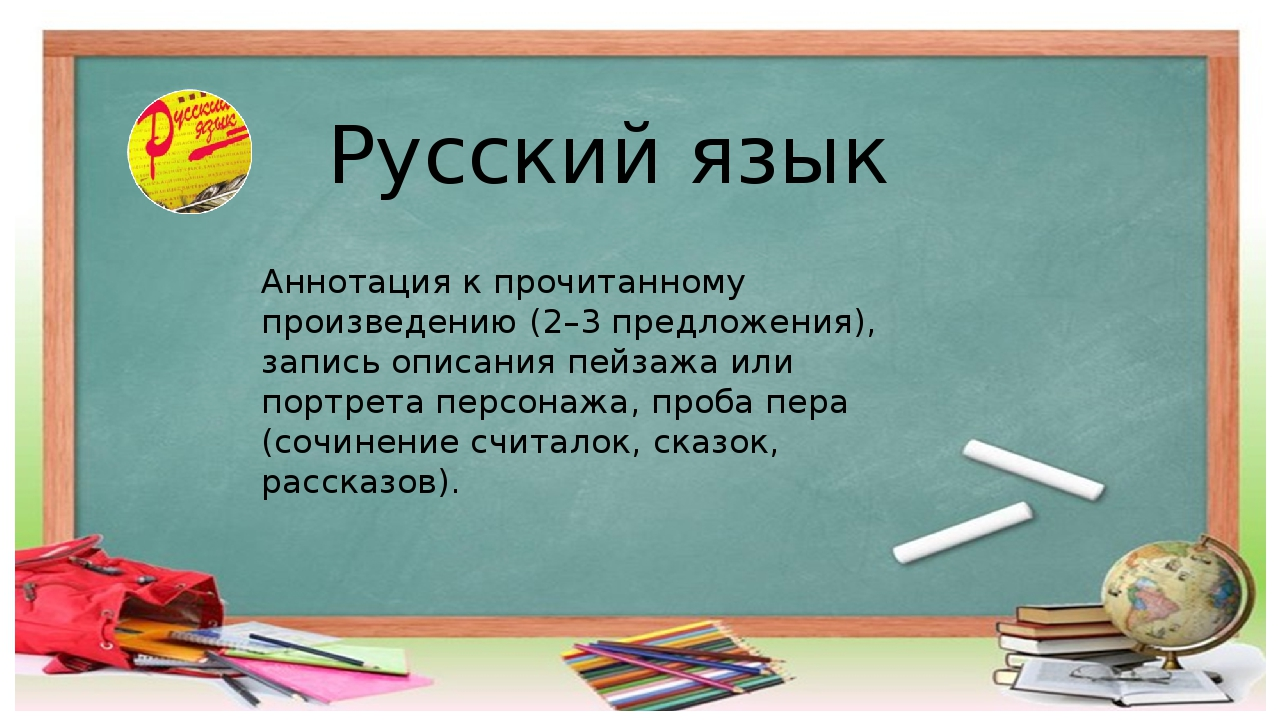 Русский язык Аннотация к прочитанному произведению (2–3 предложения), запись...