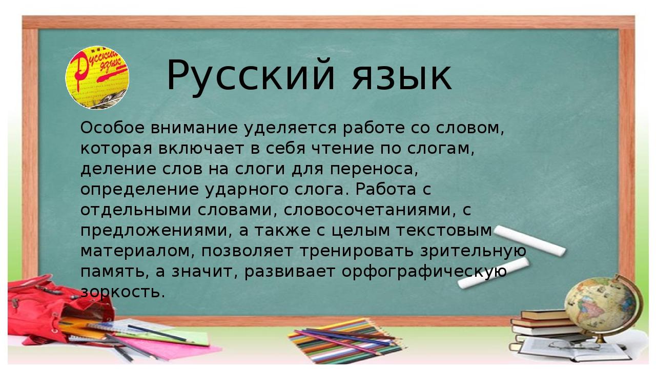 Особое внимание уделяется работе со словом, которая включает в себя чтение по...