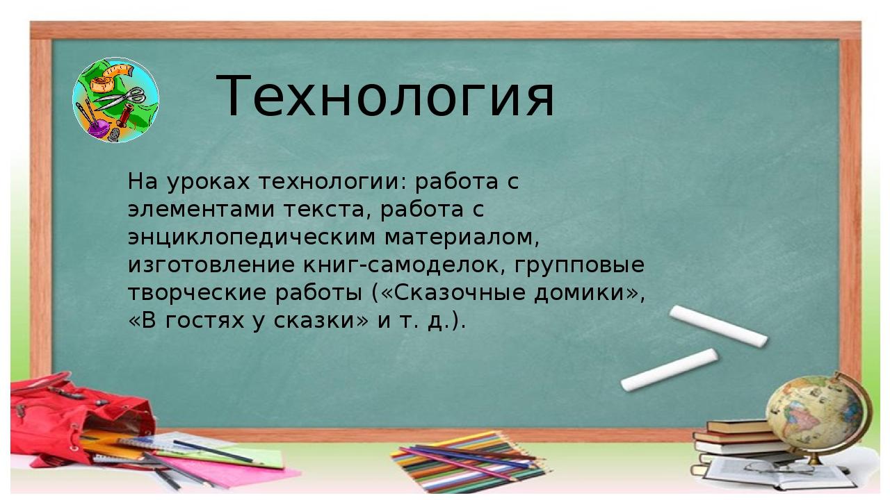 На уроках технологии: работа с элементами текста, работа с энциклопедическим...