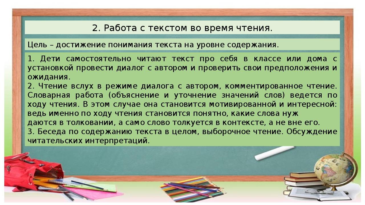 2. Работа с текстом во время чтения. Цель – достижение понимания текста на ур...
