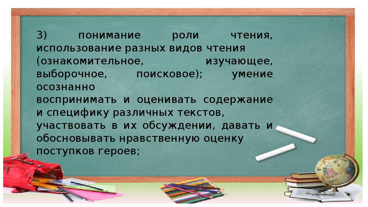 3) понимание роли чтения, использование разных видов чтения (ознакомительное,...