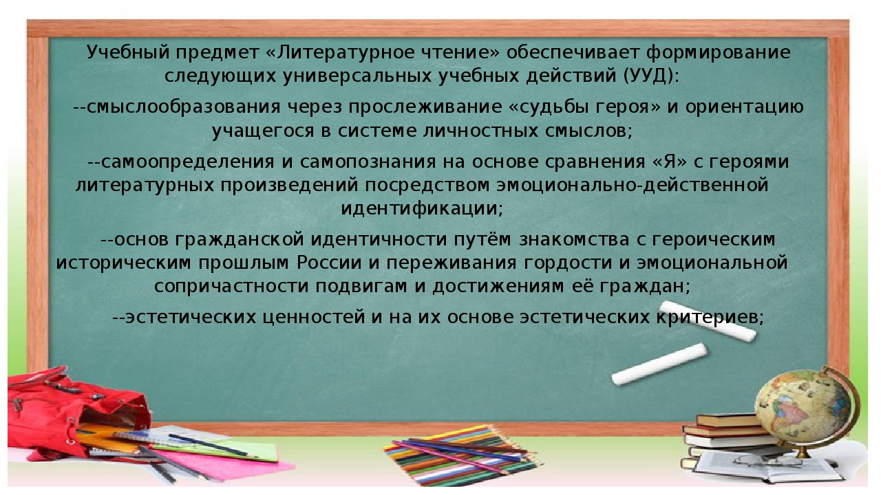 Учебный предмет «Литературное чтение» обеспечивает формирование следующих уни...