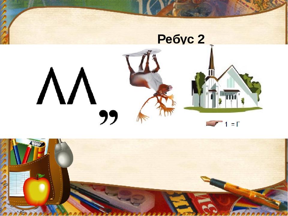 Ребус 2 Відповідь: паралелограм