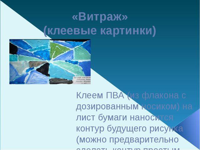 «Витраж» (клеевые картинки) Клеем ПВА (из флакона с дозированным носиком) на...