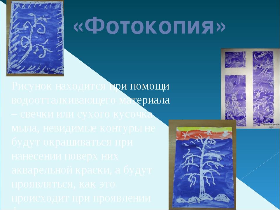 «Фотокопия» Рисунок находится при помощи водоотталкивающего материала – свеч...