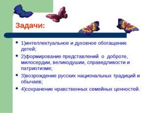 Задачи: 1)интеллектуальное и духовное обогащение детей; 2)формирование предст
