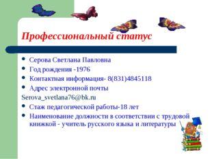 Профессиональный статус Серова Светлана Павловна Год рождения -1976 Контактна