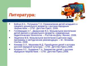 Литература: Бойчук И.А., Попушина Т.Н. Ознакомление детей младшего и среднего