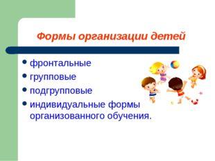 Формы организации детей фронтальные групповые подгрупповые индивидуальные фор