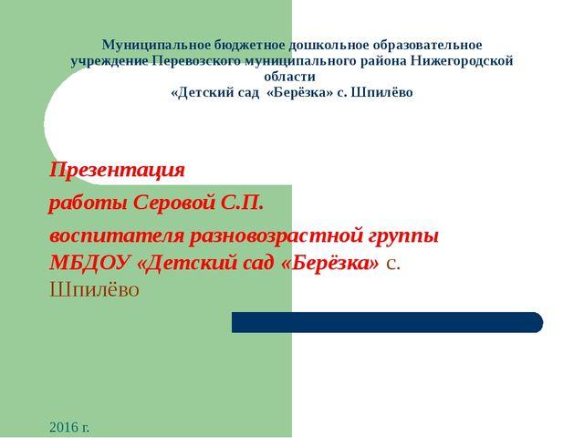 Муниципальное бюджетное дошкольное образовательное учреждениеПеревозского му...
