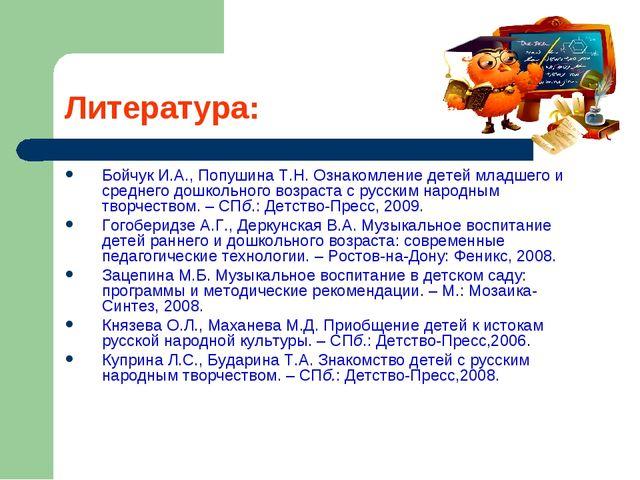 Литература: Бойчук И.А., Попушина Т.Н. Ознакомление детей младшего и среднего...