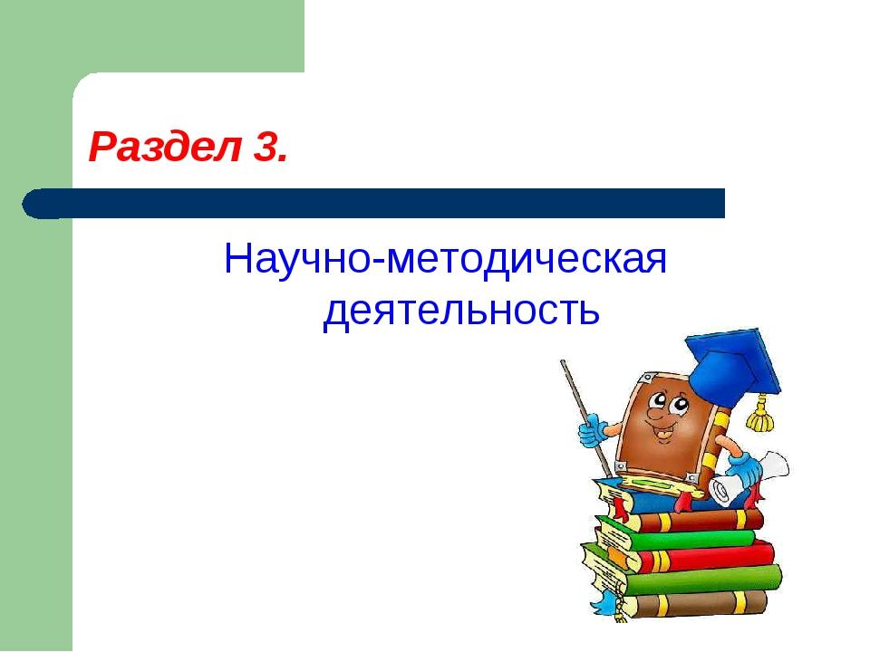 Раздел 3. Научно-методическая деятельность